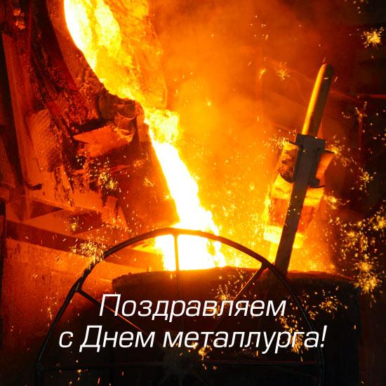 metallurg5