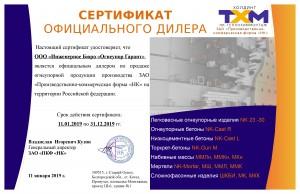Сертификат дилера_page-0001 (1)